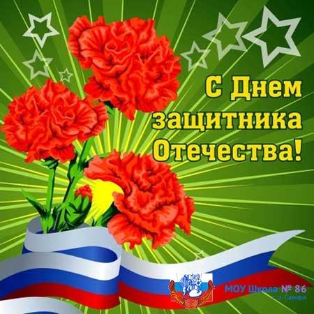 Коллектив Школы №86 г.о Самара сердечно поздравляет Вас с Днем защитника Отечества!!!