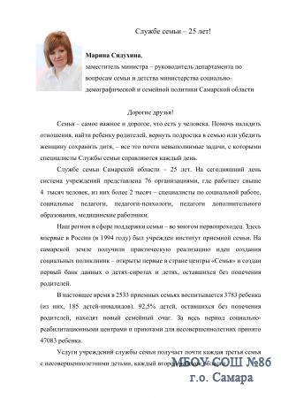 Юбилей службы семьи Самарской области