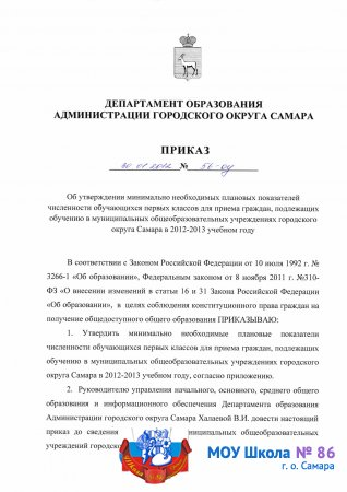 Приказ Департамента образования Администрации г.о. Самара от 30.01.2012 № 56-од