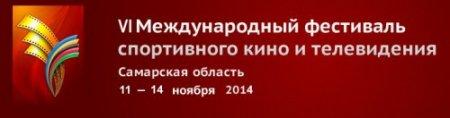 Церемония закрытия VI Международного фестиваля спортивного кино и телевидения.