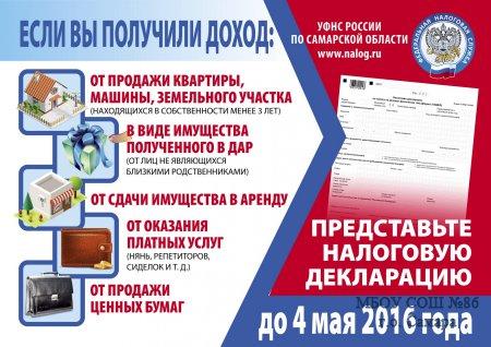 """""""Декларационная кампания  - 2016"""""""