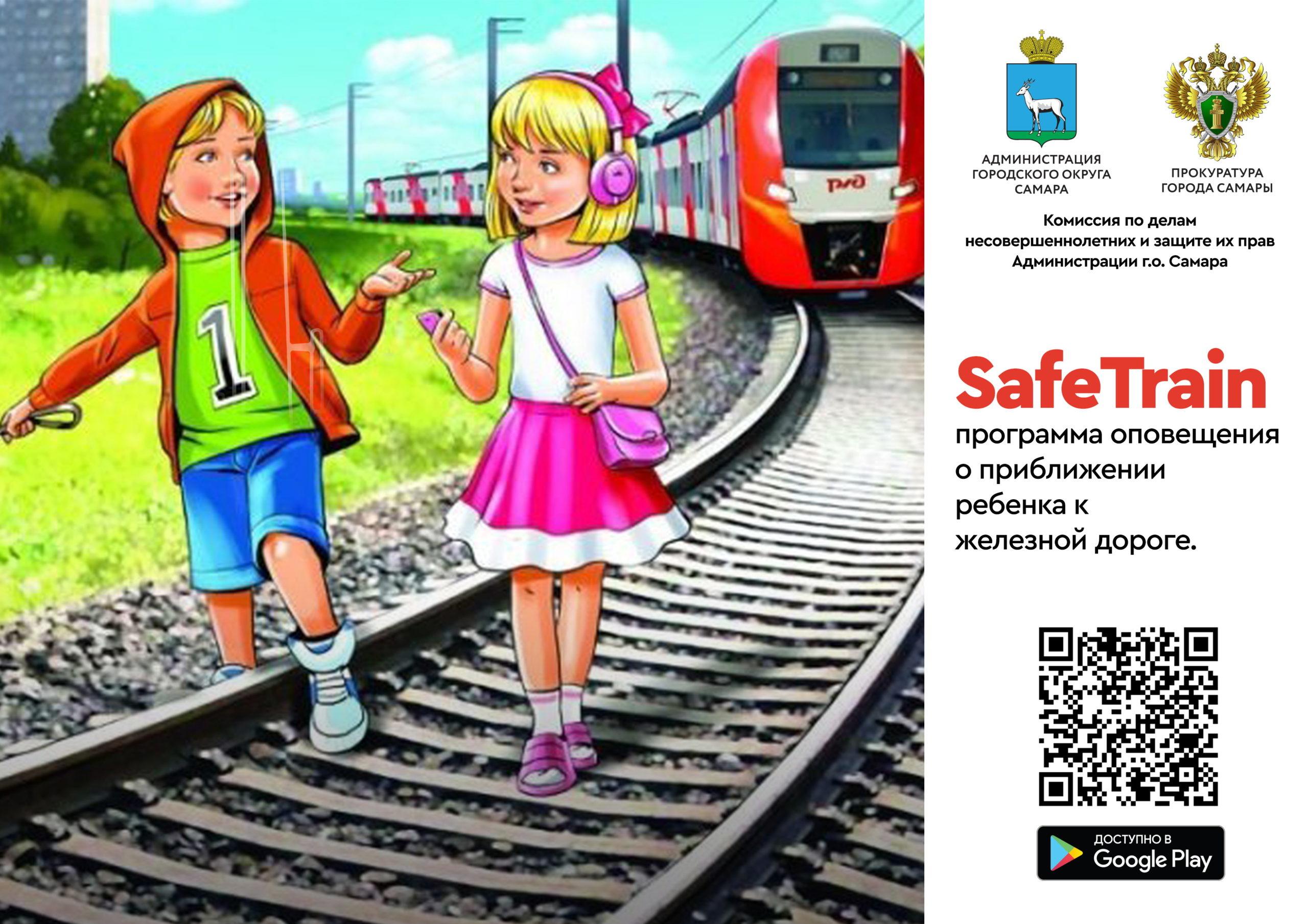 Программа оповещения о приближении ребенка к железной дороге